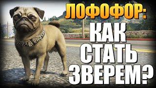 GTA 5 - Как Играть за Животных? (Лофофоры) #4