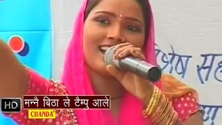 Mane Bithale Tempo Aale || मन्ने बिठा ले टैम्पू  आले  || Lalita Sharma || Haryanvi Hot Ragni Songs