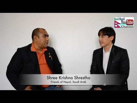 Shree Krishna Shrestha - President, Friends of Nepal, Saudi Arab in Hamro Bahas