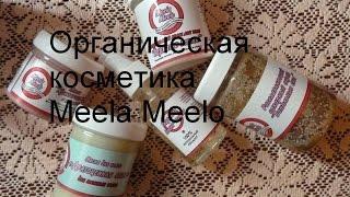 ✿ Органическая косметика Meela Meelo / Натуральный уход за лицом, волосами и телом✿(, 2016-11-03T05:39:55.000Z)