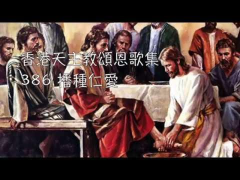 香港天主教頌恩歌集 386 播種仁愛 - YouTube