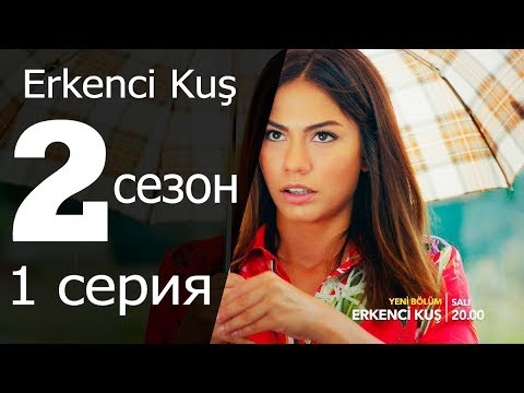 РАННЯЯ ПТАШКА 2 СЕЗОН 1 СЕРИЯ. Анонс, дата выхода на русском