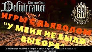 """Kingdom Come: Deliverance - ИГРЫ С ДЬЯВОЛОМ """"У МЕНЯ НЕ БЫЛО ВЫБОРА"""" (Прохождение игры) #54"""