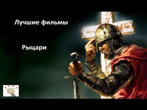 Лучшие фильмы. Рыцари / Что посмотреть - Ruslar.Biz