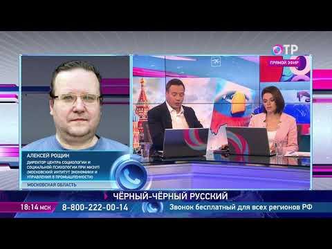 Черный-черный русский.  Как к нам относятся на Западе? ОТРажение, 27.06.2019