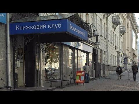 Bogdan Khmelnitskiy Street, Bukva Book Shop, Russian Drama Theatre, Kiev, Ukraine