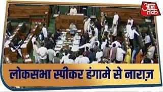 लोकसभा में हंगामें से स्पीकर Om Birla नाराज़, Congress के दो सांसदों को किया निलंबित