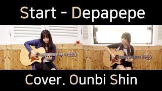 Gambar cover Start!-Depapepe (Cover. Shin Ounbi)