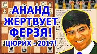 Ананд жертвует ферзя! Шахматный турнир в Цюрихе 2017!