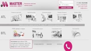 Рекламное агентство полного цикла «Мастер» - www.ramaster.ru(, 2017-04-04T09:23:31.000Z)