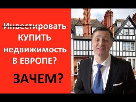 Инвестировать в недвижимость за границей, какой доход принесет дом в Англии Slav Marin
