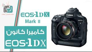 كاميرا Canon EOS-1D X Mark II | مراجعة سريعة