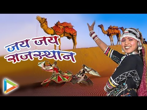 Jai Jai Rajasthan | New Rajasthani Song 2016 | Hit Song | Vaibhav Bagmar