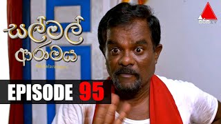 සල් මල් ආරාමය | Sal Mal Aramaya | Episode 95 | Sirasa TV Thumbnail