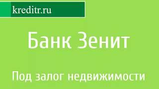Банк Зенит обзор кредита «Под залог недвижимости»