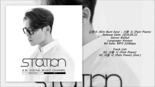 [MP3/DL] Kim Bum Soo (김범수) - 서툰 시 (Pain Poem) [Single]