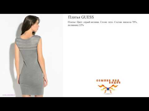 Платья GUESS  Цвет: серый меланж.