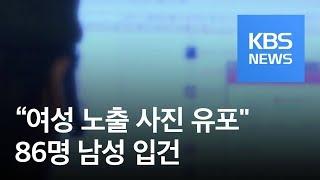 '비공개 촬영 사진 유포' 무더기 적발…유명 유튜버도 피해자 / KBS뉴스(News)