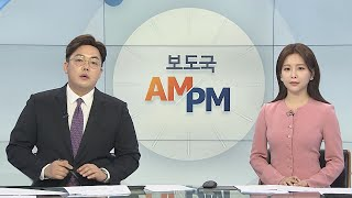 [AM-PM] 삼성전자, 1분기 잠정 실적 발표 外 / 연합뉴스TV (YonhapnewsTV)