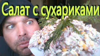 МУКБАНГ САЛАТ с кукурузой, фасолью и сухариками | MUKBANG SALAD with corn, beans and crackers