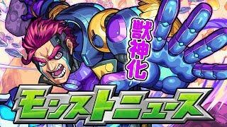 モンストニュース[3/20]神獣の聖域追加や獣神化などモンストの最新情報をお届けします!【モンスト公式】