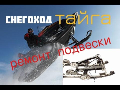 СНЕГОХОД ТАЙГА. РЕМОНТ ПОДВЕСКИ.