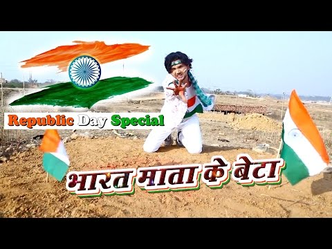 REPUBLIC DAY SPECIAL - भारत माता के बेटा -Bharat Mata Ke Beta - Gunjan Singh -Bhojpuri New Song 2017
