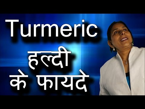 हल्दी के फायदे । Health benefits of Turmeric Haldi | Hindi | Ms Pinky Madaan