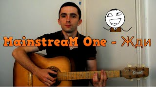 MainstreaM One Жди Cover Guitar TV