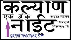 Satta Kalyan night single digit,ank or aankada,Line By Great Teacher S.M