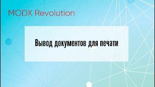 🚀 Вывод документов для печати MODX Revolution ➪ Видео Уроки ➪ #modxrevolution #modx #первосайт