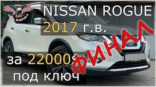 Nissan Rogue 2017 за 22000$ Авто из США. Авто из Америки. [2019]