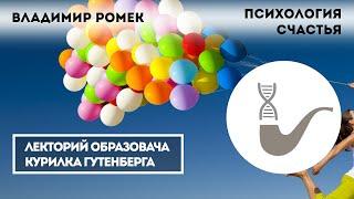 Владимир Ромек - Психология Счастья
