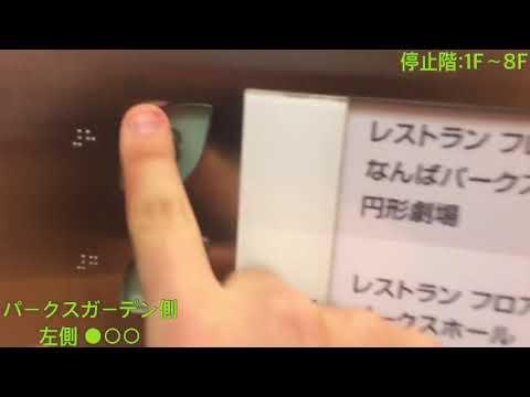 なんばPARKSのエレベーター〜前編〜