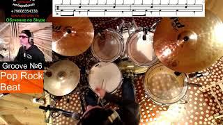 Барабанная Видео школа Самоучитель | Скачать на сайте https://www.ddrums.ru/drum-lesson-video