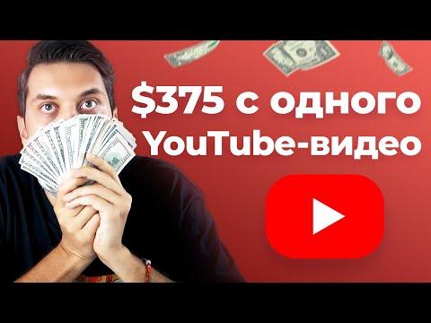 Пассивный доход 375$ с одного видео на ютубе | Монетизация Youtube