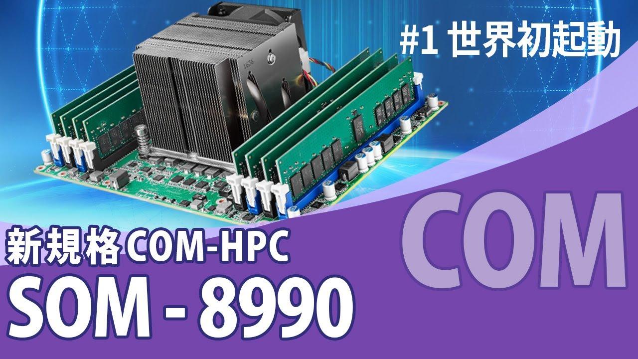 新規格COM-HPC Server対応 SOM-8990 始動 (動画)