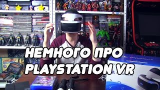 Немного про Playstation VR