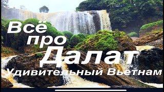 Далат - город водопадов, гор и умопомрачительной природы. Вьетнам (часть 7)