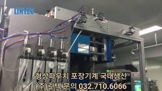 형상파우치 포장기계 국내 생산