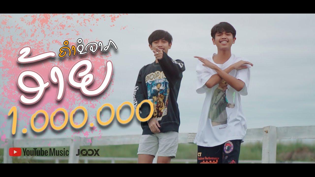 ຄຳຂໍຈາກອ້າຍ ( คำขอจากอ้าย ) T'jame Uno Feat: Gx2