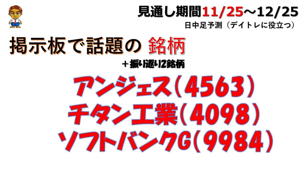 4563 アンジェス 掲示板