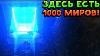 ЗДЕСЬ ЕСТЬ 1000 МИРОВ! - Portal Knights