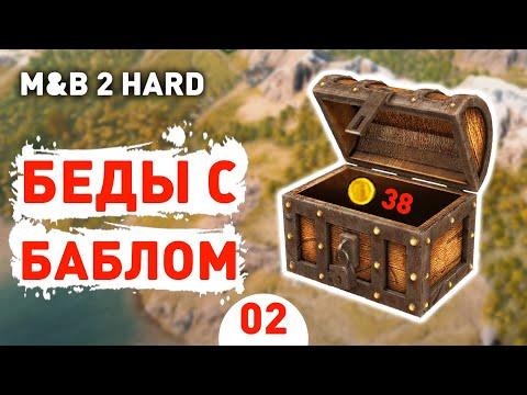 БЕДЫ С БАБЛОМ! - #2 MOUNT AND BLADE 2 BANNERLORD ПРОХОЖДЕНИЕ С МОДАМИ