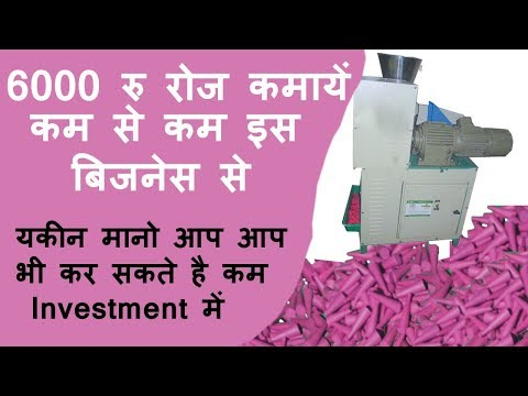 दिन के 6000 कमाए Dhoop Cone | Dhoop Stick| Dhoop Batti Making Business | Home Based Business Ideas