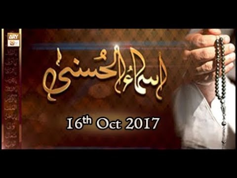 Asma ul husna - 16th October 2017 - ARY Qtv
