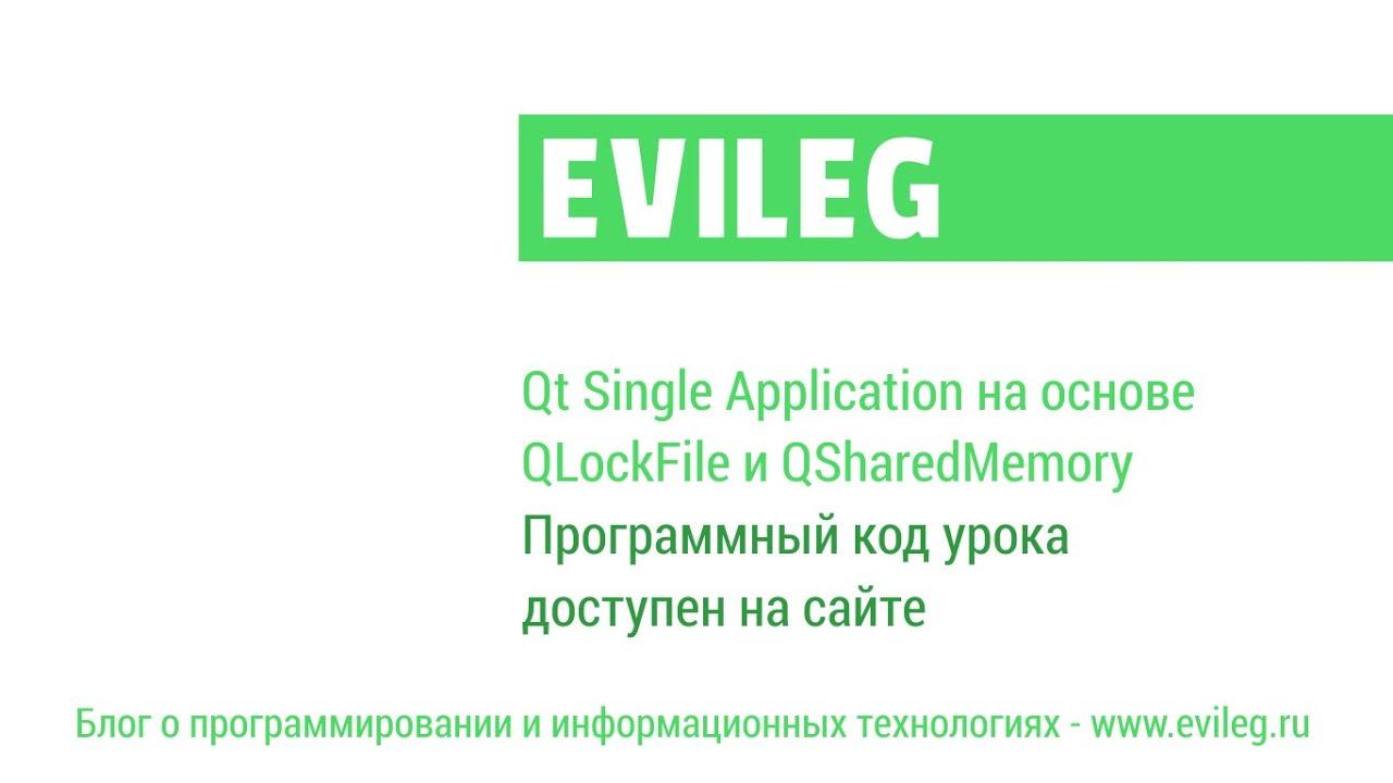 Qt/C++ - Lesson 043  Qt Single Application - Start only one