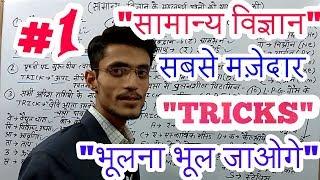 सामान्य विज्ञान - TRICKS (GENERAL SCIENCE)
