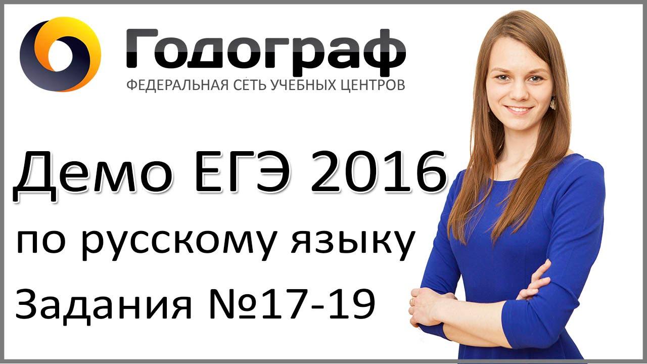 Демо ЕГЭ по русскому языку 2016 года. Задания №17-19.