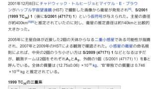 「(47171) 1999 TC36」とは ウィキ動画